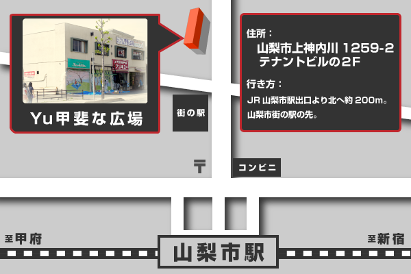 Yu甲斐な広場