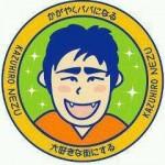 """山梨市を""""大好きなまち""""にする会"""