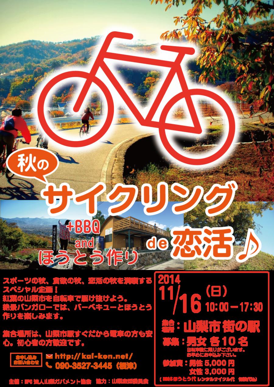 1116秋のサイクリングde恋活